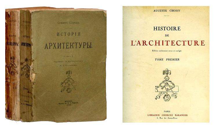 «История архитектуры». Огюст Шуази | Histoire De L'Architecture. Auguste Choisy
