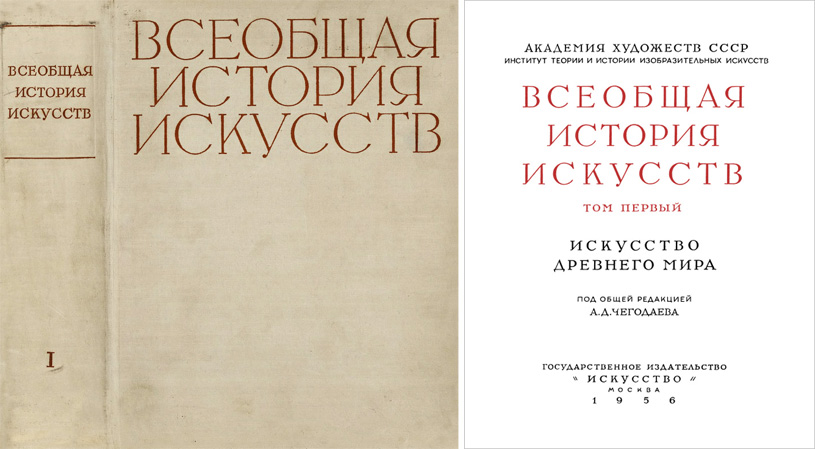 Искусство Древнего мира. Всеобщая история искусств