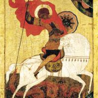 Св. Георгий. Икона 1-й половины 15 век. Москва, Третьяковская галерея