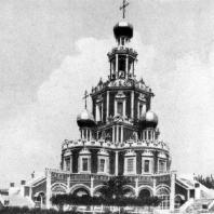 Церковь Покрова в Филях в Москве. 1690-1693 гг. Вид с юго-запада