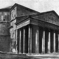 Пантеон в Риме. Около 118—125 гг.