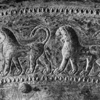 Изображение львов на бронзовом щите с надписью урартского царя Аргишти I. Из раскопок Тейшебаини (Кармир-Блур). Первая половина 8 в. до н. э. Ереван. Исторический музей