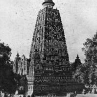 Храм Махабодхи в Бодхгайе. Около 5 в. н. э. Реставрирован
